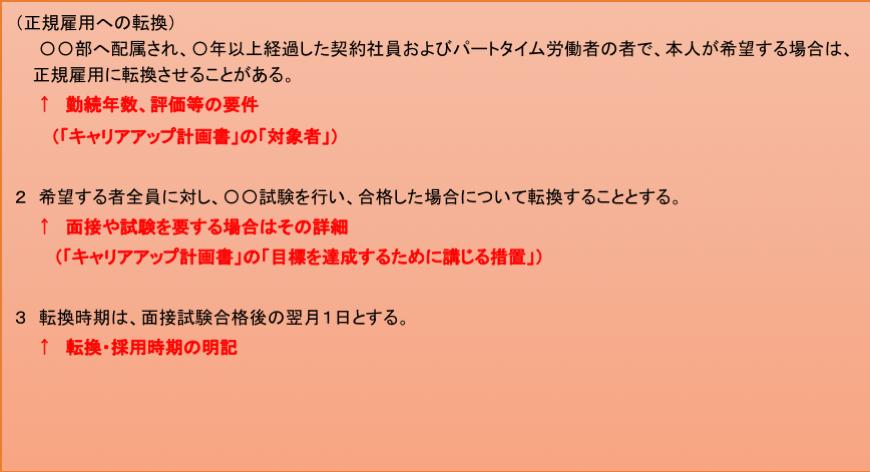 【キャリアアップ助成金/正社員化コース】申請までの流れと準備するもの全リスト