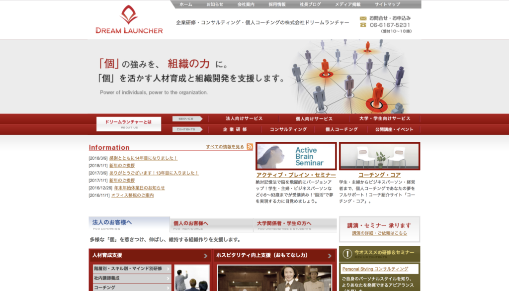 【保存版】大阪府でオススメの社員研修会社ランキング!ベスト10
