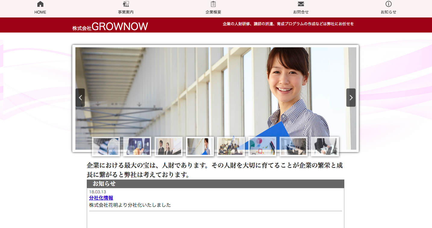 【保存版】名古屋市でオススメの社員研修会社10選