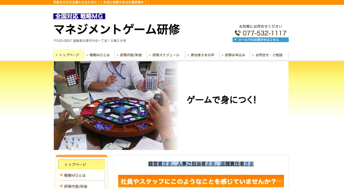 【保存版】滋賀県でオススメの社員研修会社10選